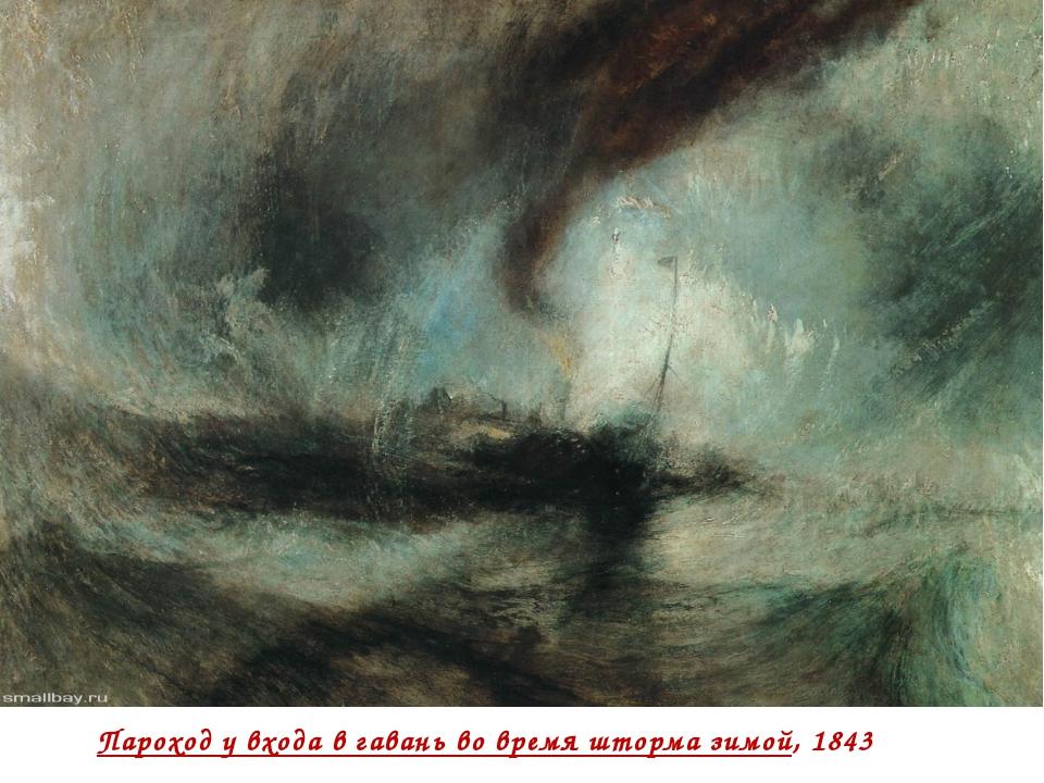 Пароход у входа в гавань во время шторма зимой, 1843