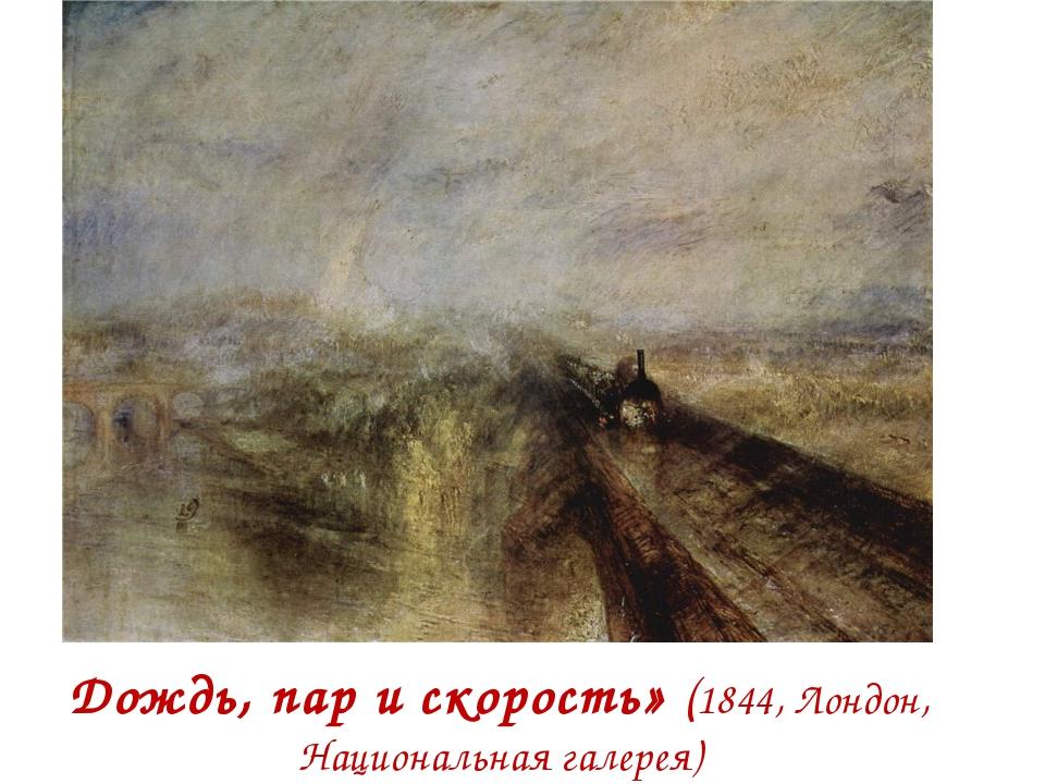 Дождь, пар и скорость» (1844, Лондон, Национальная галерея)