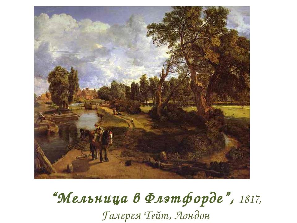 """""""Мельница в Флэтфорде"""", 1817, Галерея Тейт, Лондон"""