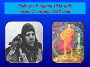 Родился 9 марта 1934 года погиб 27 марта 1968 года
