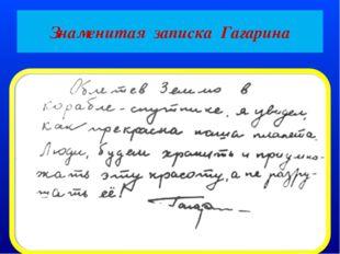 Знаменитая записка Гагарина
