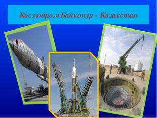 Космодром Байконур - Казахстан