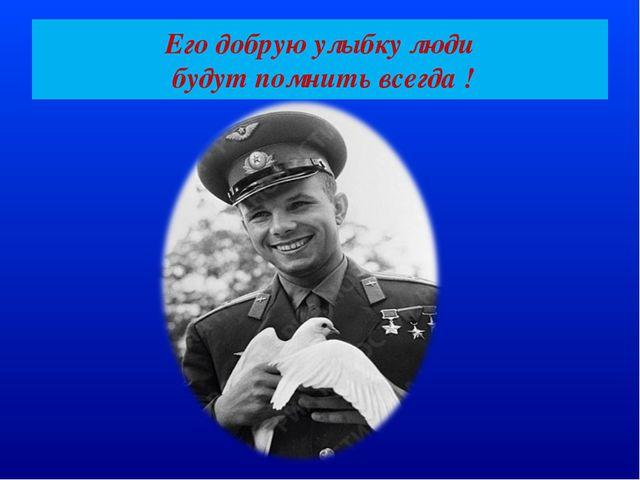 Его добрую улыбку люди будут помнить всегда !