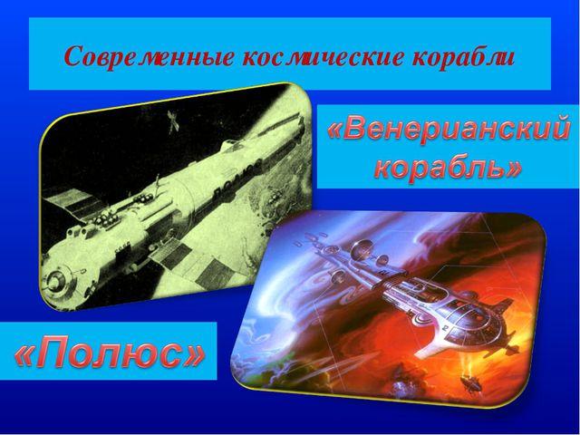 Современные космические корабли