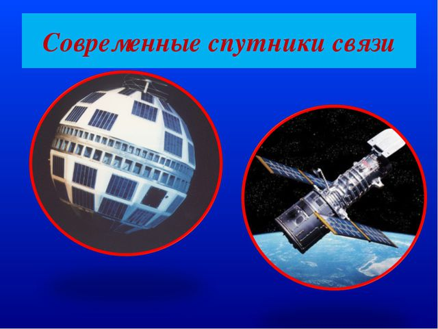 Современные спутники связи