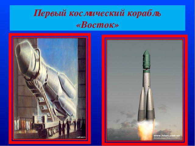 Первый космический корабль «Восток»