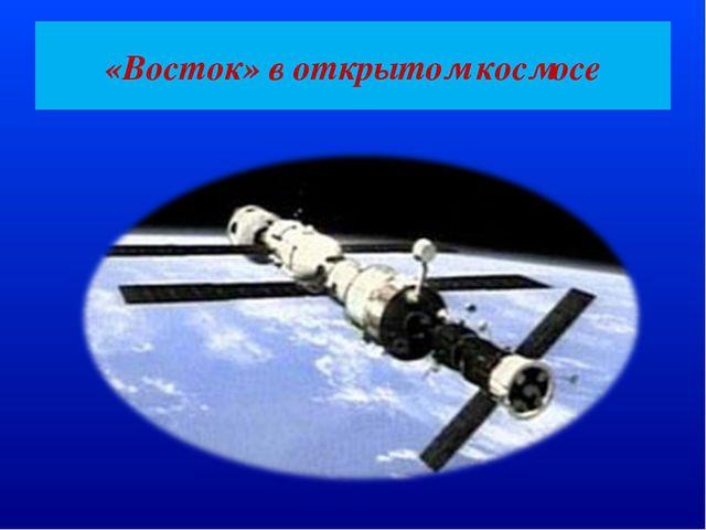 «Восток» в открытом космосе