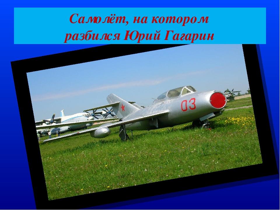 Самолёт, на котором разбился Юрий Гагарин