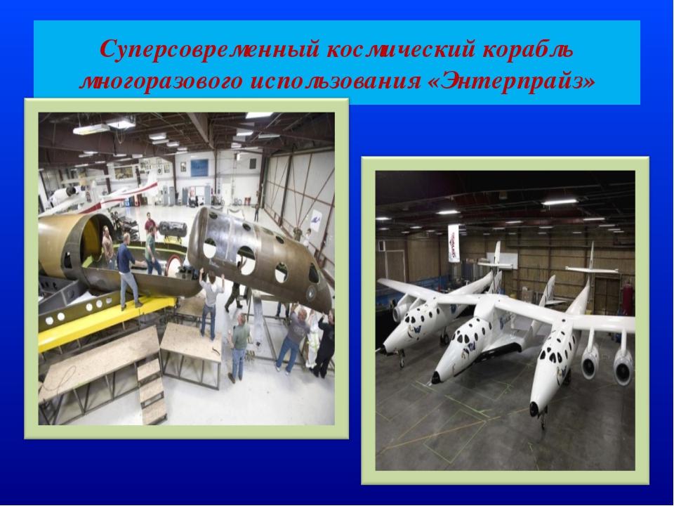 Суперсовременный космический корабль многоразового использования «Энтерпрайз»
