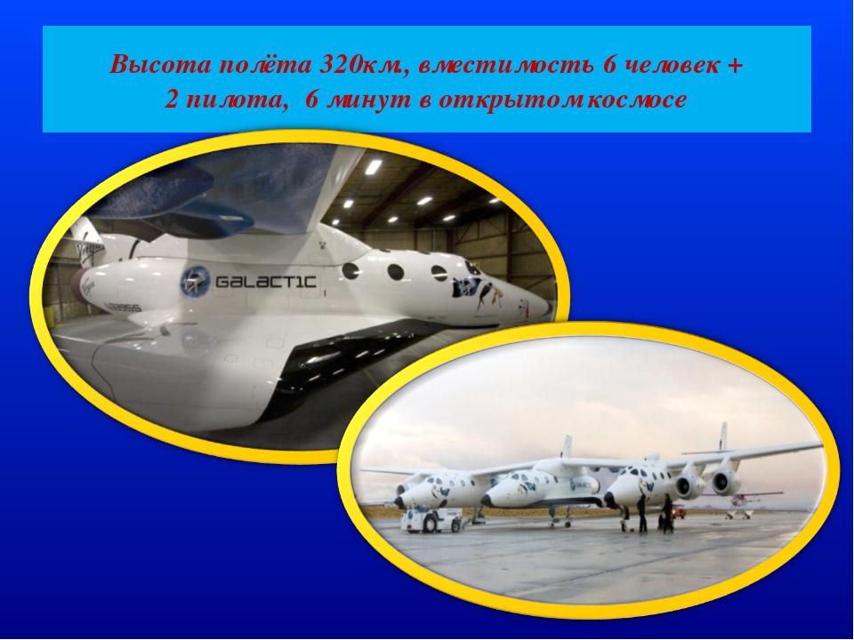 Высота полёта 320км., вместимость 6 человек + 2 пилота, 6 минут в открытом ко...