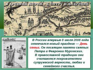 В России впервые 8 июля 2008 года отмечался новый праздник — День семьи. Он