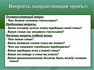 Вопросы, направляющие проект: Основополагающий вопрос: - Что делает человека