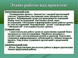 Этапы работы над проектом: Подготовительный этап: - Планирование проекта. Зна