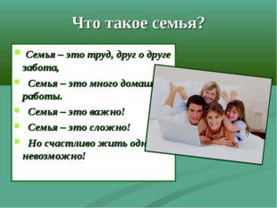 Что такое семья? Семья – это труд, друг о друге забота, Семья – это много дом