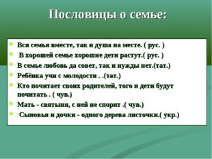 Пословицы о семье: Вся семья вместе, так и душа на месте. ( рус. ) В хорошей