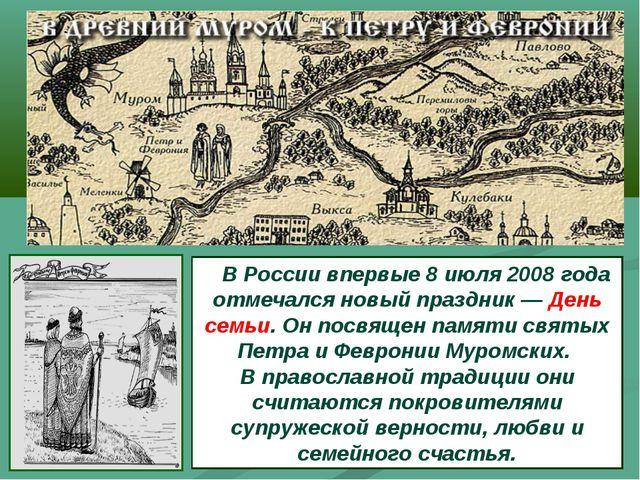 В России впервые 8 июля 2008 года отмечался новый праздник — День семьи. Он...