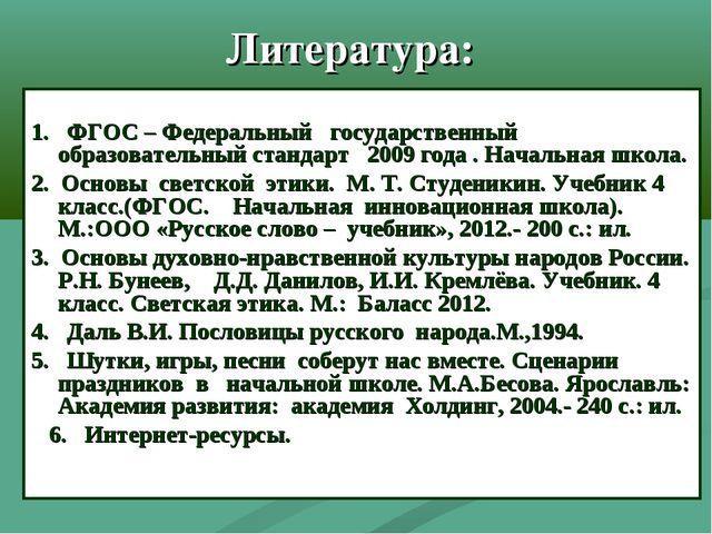 Литература: 1. ФГОС – Федеральный государственный образовательный стандарт 20...