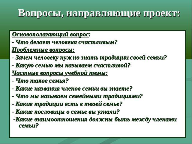 Вопросы, направляющие проект: Основополагающий вопрос: - Что делает человека...