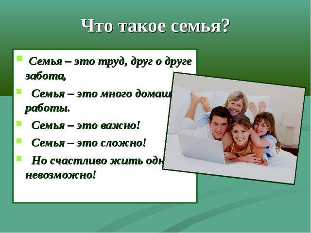 Что такое семья? Семья – это труд, друг о друге забота, Семья – это много дом...