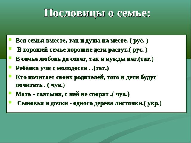 Пословицы о семье: Вся семья вместе, так и душа на месте. ( рус. ) В хорошей...