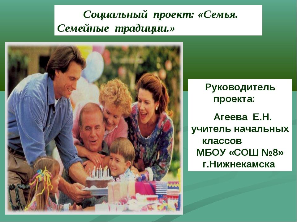 Социальный проект: «Семья. Семейные традиции.» Руководитель проекта: Агеева...