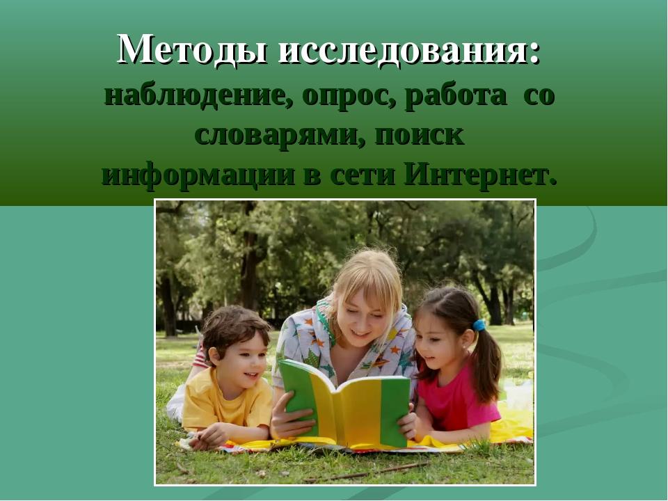 Методы исследования: наблюдение, опрос, работа со словарями, поиск информации...
