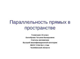 Геометрия 10 класс Белоброва Татьяна Валерьевна Учитель математики Высшей ква
