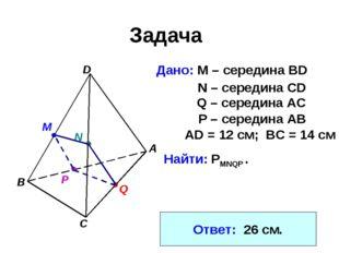 Задача Дано: М – середина BD A B D C N M Р Q N – середина CD Q – середина АС