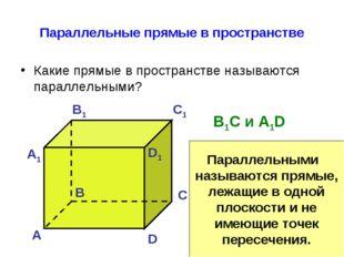 Параллельные прямые в пространстве Какие прямые в пространстве называются пар
