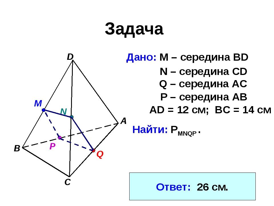 Задача Дано: М – середина BD A B D C N M Р Q N – середина CD Q – середина АС...