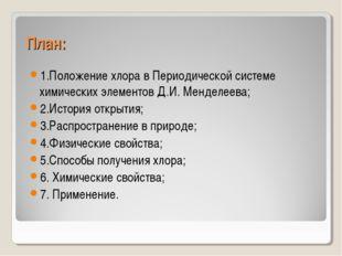 План: 1.Положение хлора в Периодической системе химических элементов Д.И. Мен
