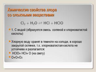 Химические свойства хлора со сложными веществами 1. С водой (образуется смесь