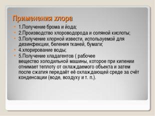 Применения хлора 1.Получение брома и йода; 2.Производство хлороводорода и сол