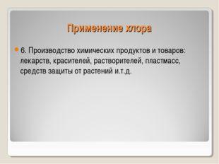 Применение хлора 6. Производство химических продуктов и товаров: лекарств, кр