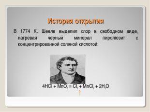 История открытия В 1774 К. Шееле выделил хлор в свободном виде, нагревая черн