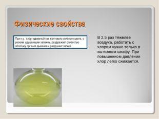 Физические свойства При н.у. хлор -ядовитыйгазжелтовато-зелёногоцвета, с р