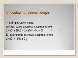 Способы получения хлора 1. В промышленности: А) электролиз раствора хлорида н