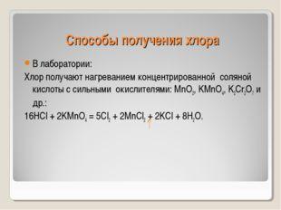 Способы получения хлора В лаборатории: Хлор получают нагреванием концентриров