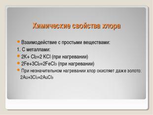 Химические свойства хлора Взаимодействие с простыми веществами: 1. С металлам