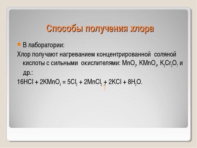 Способы получения хлора В лаборатории: Хлор получают нагреванием концентриров...