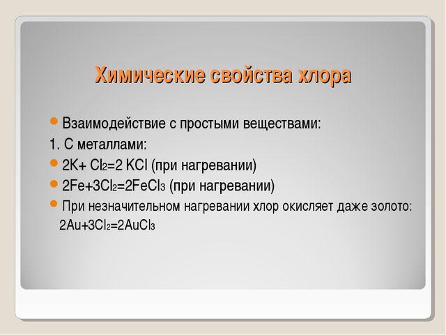 Химические свойства хлора Взаимодействие с простыми веществами: 1. С металлам...