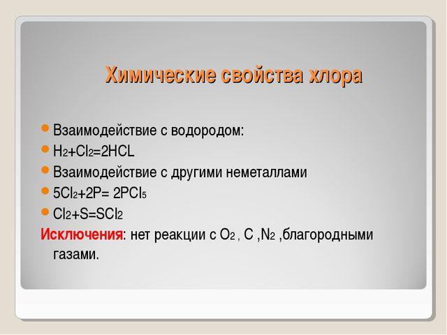 Химические свойства хлора Взаимодействие с водородом: Н2+Сl2=2HCL Взаимодейст...