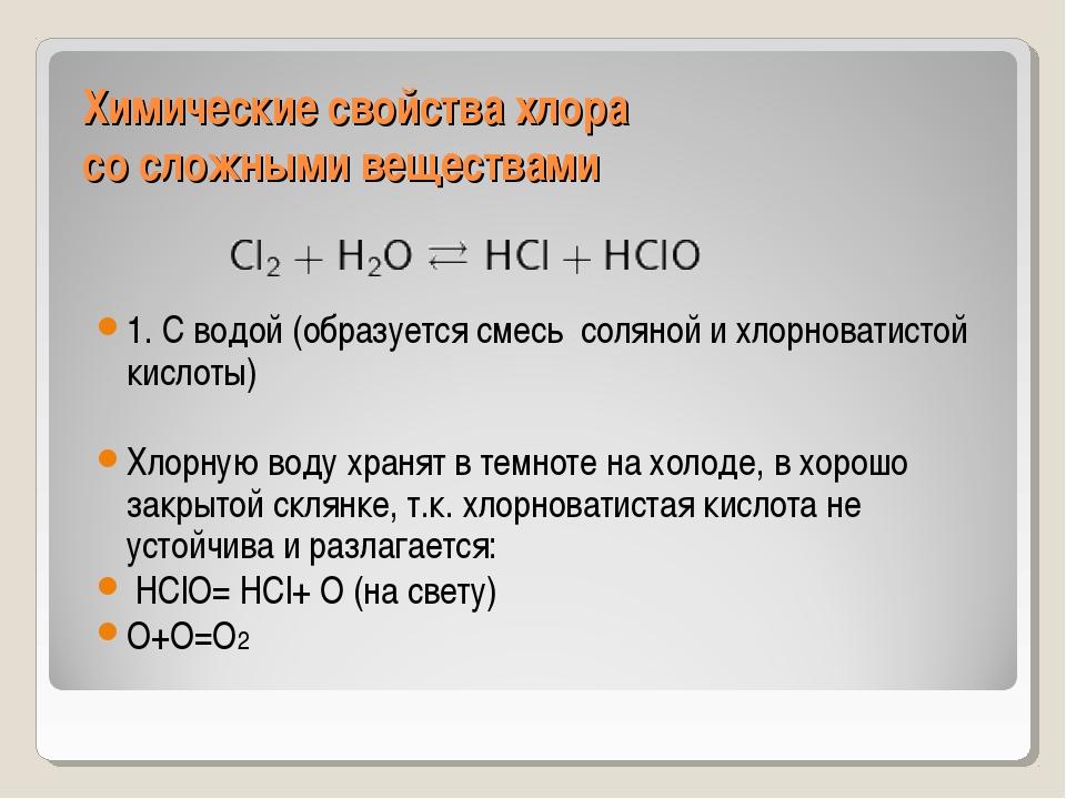 Химические свойства хлора со сложными веществами 1. С водой (образуется смесь...