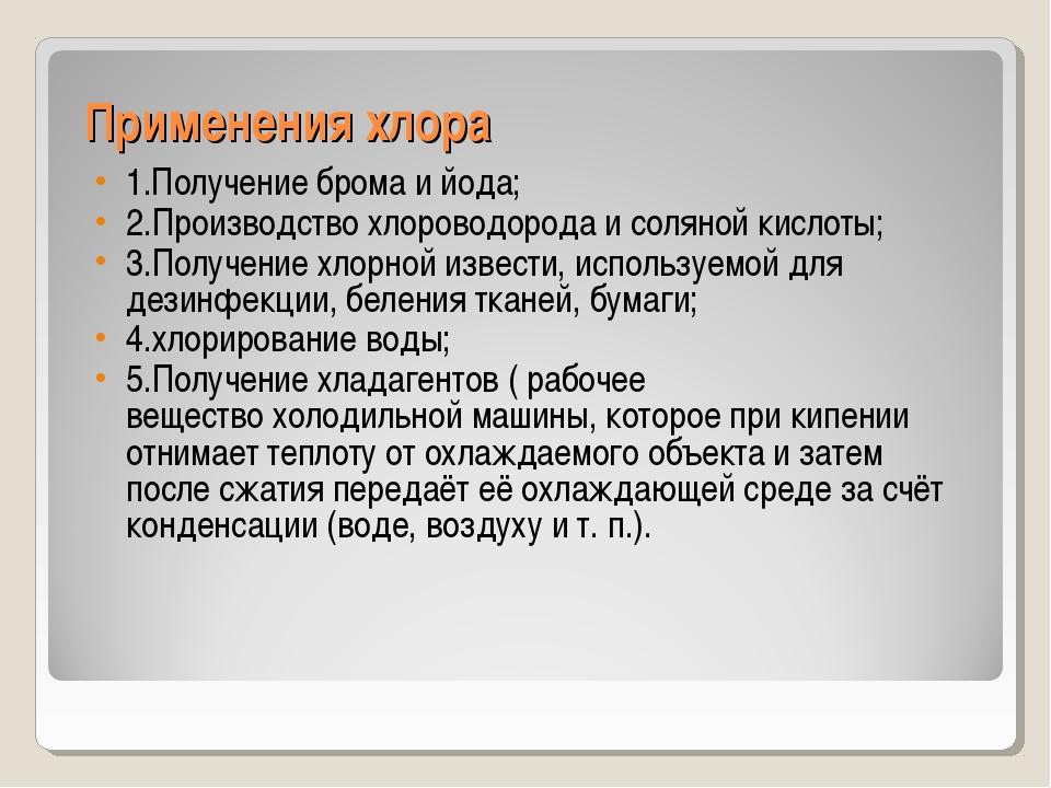Применения хлора 1.Получение брома и йода; 2.Производство хлороводорода и сол...