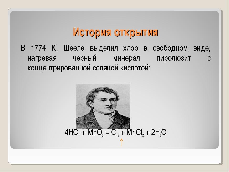 История открытия В 1774 К. Шееле выделил хлор в свободном виде, нагревая черн...