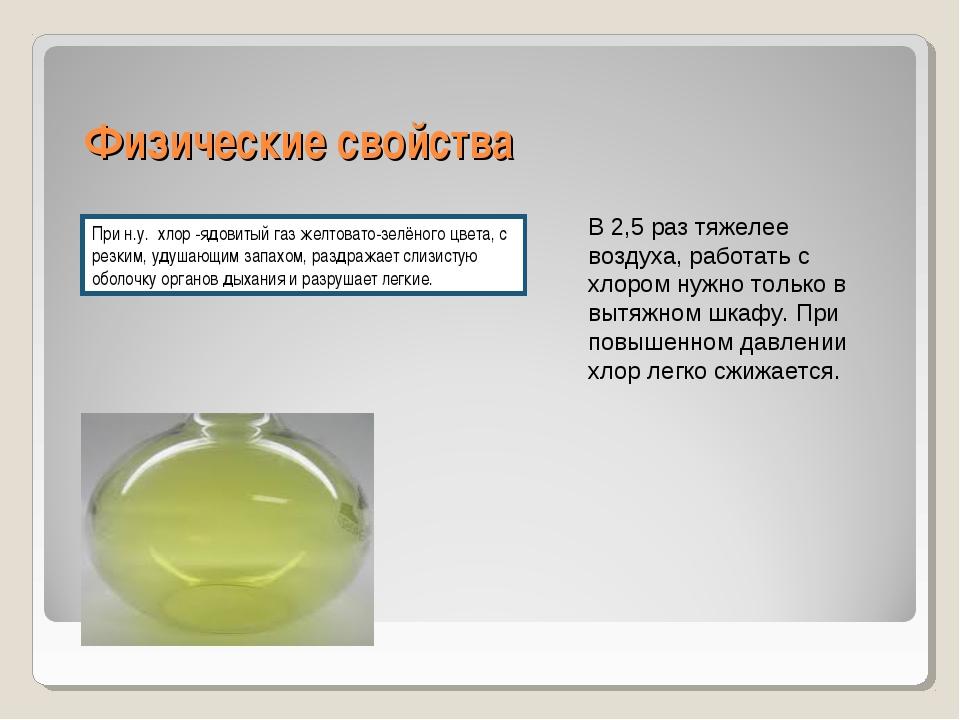 Физические свойства При н.у. хлор -ядовитыйгазжелтовато-зелёногоцвета, с р...