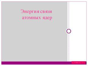 Энергия связи атомных ядер Uchim.net