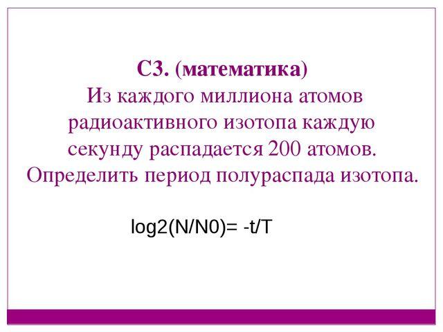 С3. (математика) Из каждого миллиона атомов радиоактивного изотопа каждую се...