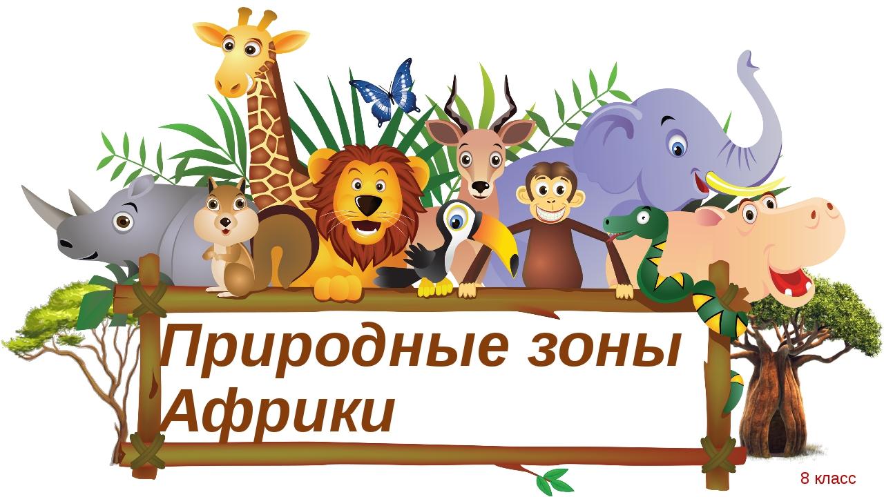 Природные зоны Африки 8 класс
