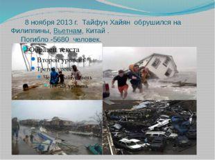 8 ноября 2013г. Тайфун Хайян обрушился на Филиппины,Вьетнам,Китай . Погиб